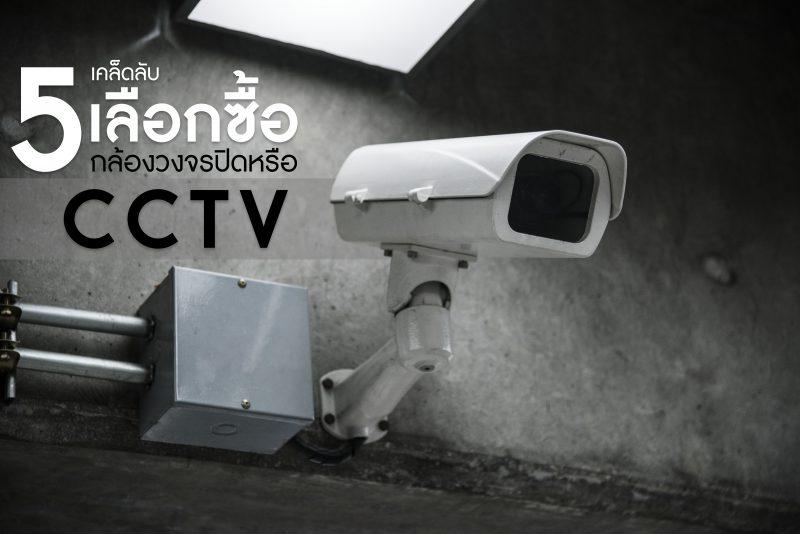 5 เคล็ดลับเลือกซื้อกล้องวงจรปิดหรือ CCTV