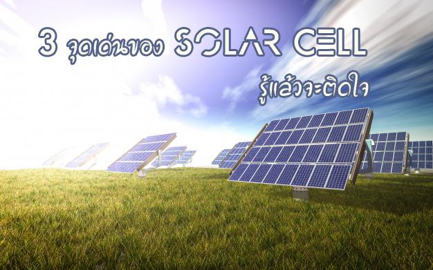 3 จุดเด่นของ Solar Cell รู้แล้วจะติดใจ